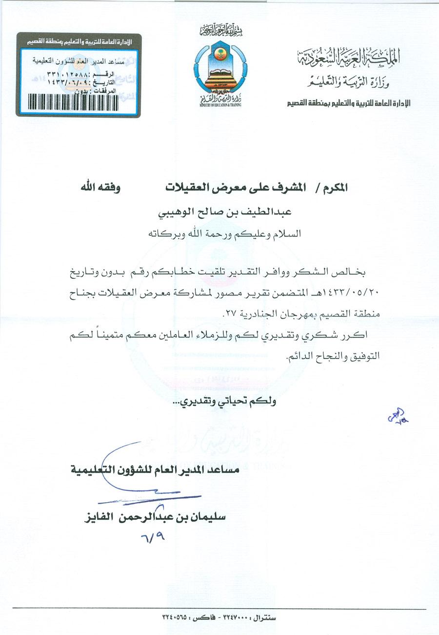 نموذج رسالة رسمية لجهة حكومية Doc