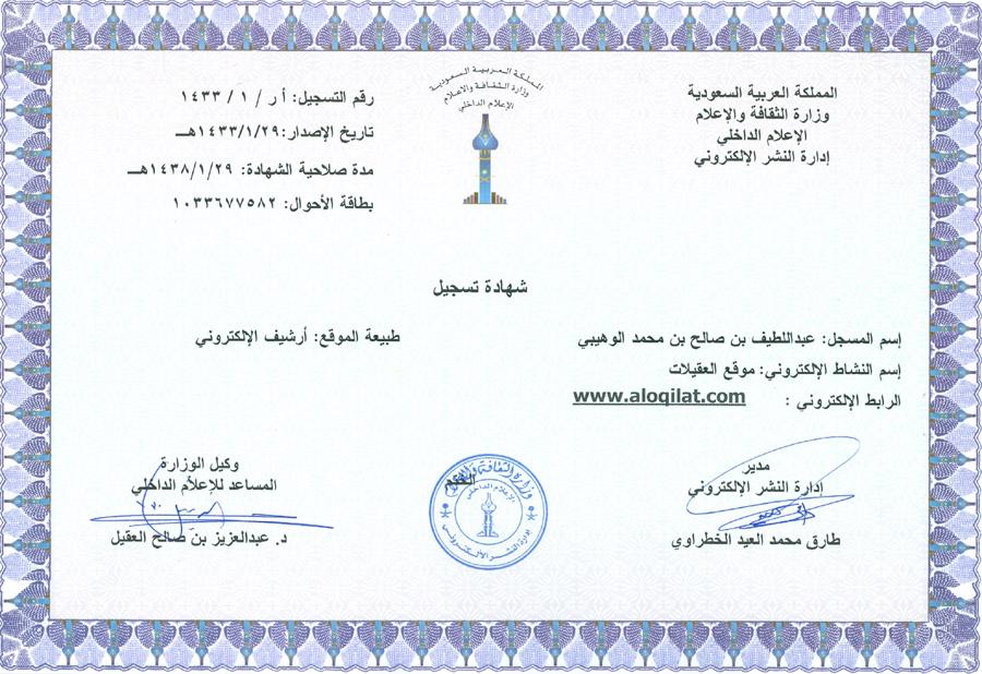 شهادة تسجيل موقع العقيلات بوزارة الثقافة والإعلام